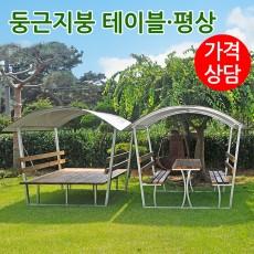 둥근지붕벤치 4인용 야외벤치 테이블 피크닉테이블